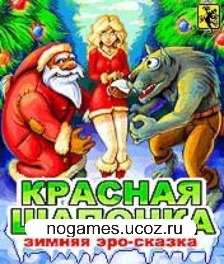 eroticheskaya-zimnyaya-skazka